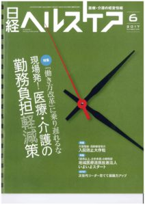 日経ヘルスケア6月号表紙
