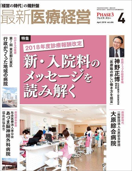 最新医療経営PHASE32018年4月号