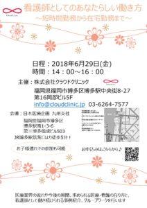 福岡研修フライヤー