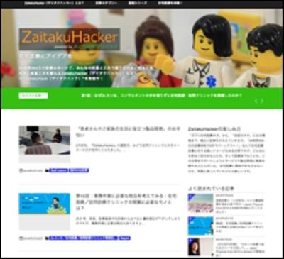 http://zaitakuhacker.com/ 在宅医療に関する情報から、日々の診療の中で蓄積してきたノウハウまで!在宅医療にまつわるあらゆる情報を余すところなく提供。